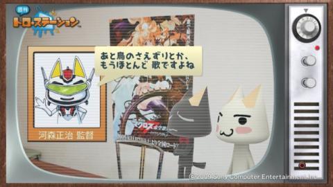 torosuteNo.002 お蔵出しインタビュー! 4