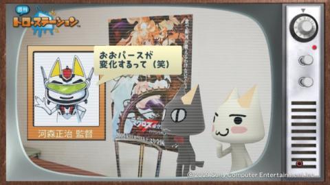 torosuteNo.002 お蔵出しインタビュー! 8