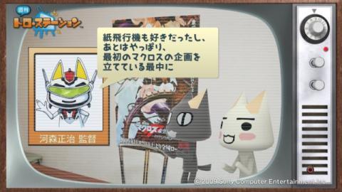 torosuteNo.002 お蔵出しインタビュー! 6