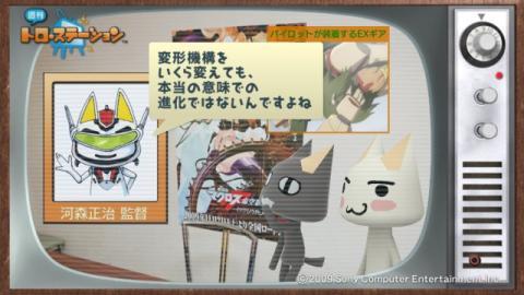 torosuteNo.002 お蔵出しインタビュー! 11