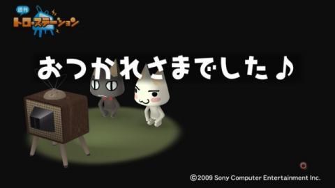 torosuteNo.002 お蔵出しインタビュー! 29