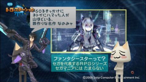 torosuteNo.003 PSP2 11