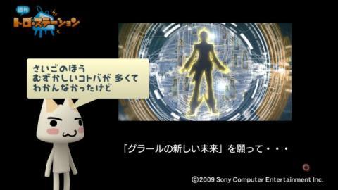 torosuteNo.003 PSP2 20
