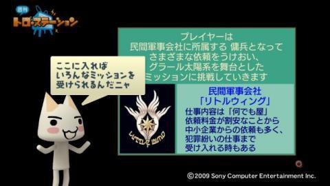 torosuteNo.003 PSP2 21