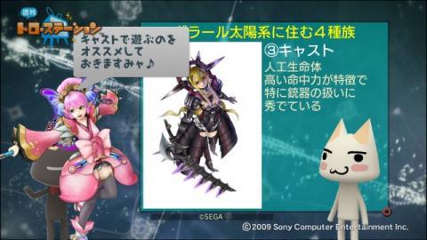 torosuteNo.003 PSP2 38