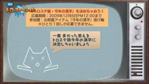 torosute 2009年の漢字 2