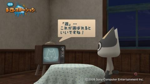 torosute 2009年の漢字 3