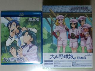「大正野球娘。」 ブルーレイ第3巻