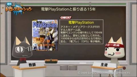 torosuteNo.004 PSの歴史 with 電プレ 2