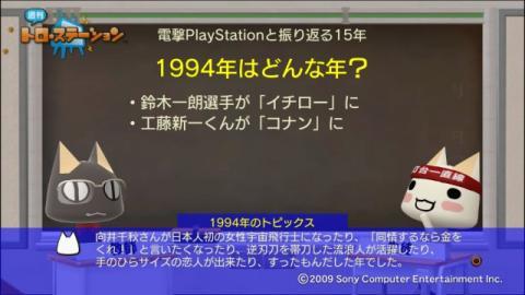 torosuteNo.004 PSの歴史 with 電プレ 6