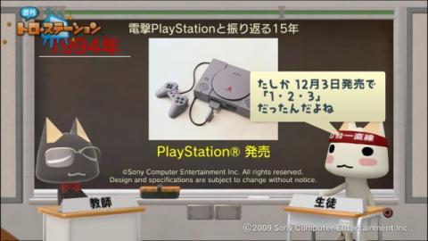 torosuteNo.004 PSの歴史 with 電プレ 8
