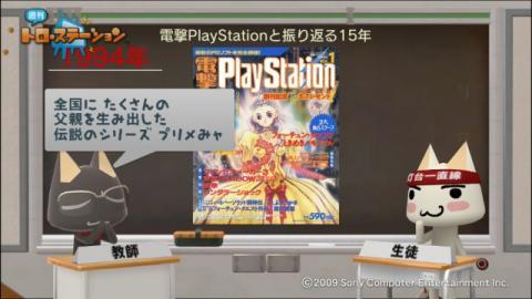 torosuteNo.004 PSの歴史 with 電プレ 9