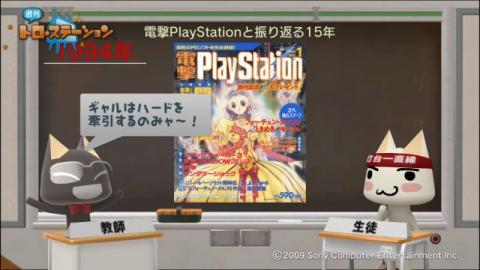 torosuteNo.004 PSの歴史 with 電プレ 10