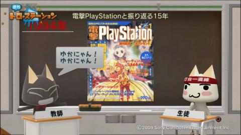 torosuteNo.004 PSの歴史 with 電プレ 11