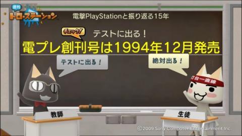 torosuteNo.004 PSの歴史 with 電プレ 12