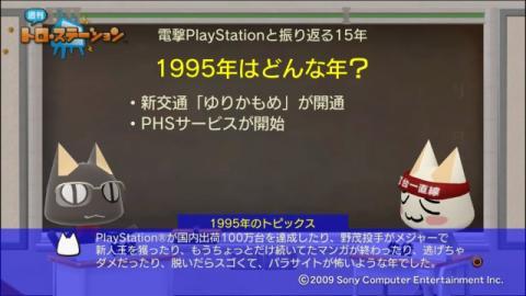 torosuteNo.004 PSの歴史 with 電プレ 13
