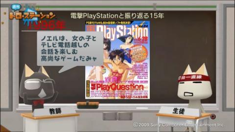 torosuteNo.004 PSの歴史 with 電プレ 21