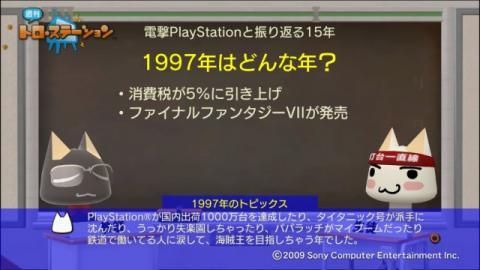 torosuteNo.004 PSの歴史 with 電プレ 22