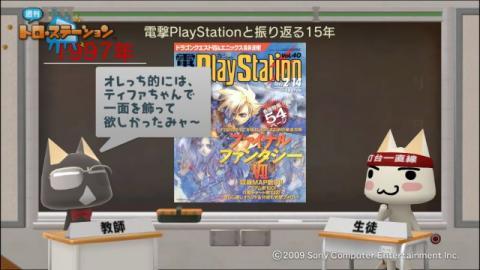 torosuteNo.004 PSの歴史 with 電プレ 23