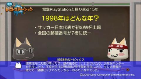 torosuteNo.004 PSの歴史 with 電プレ 24