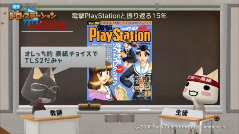 torosuteNo.004 PSの歴史 with 電プレ 25