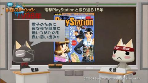 torosuteNo.004 PSの歴史 with 電プレ 26