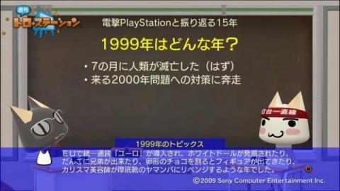 torosuteNo.004 PSの歴史 with 電プレ 29