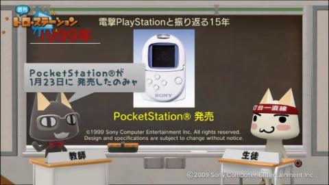 torosuteNo.004 PSの歴史 with 電プレ 30