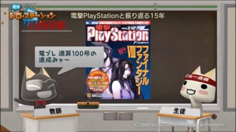 torosuteNo.004 PSの歴史 with 電プレ 31