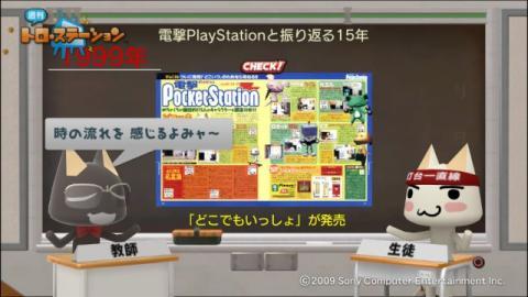 torosuteNo.004 PSの歴史 with 電プレ 32