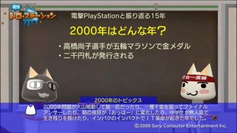 torosuteNo.004 PSの歴史 with 電プレ 33