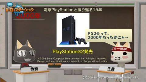 torosuteNo.004 PSの歴史 with 電プレ 34