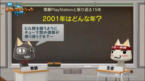 torosuteNo.004 PSの歴史 with 電プレ 36