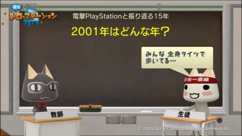 torosuteNo.004 PSの歴史 with 電プレ 37