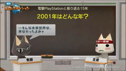 torosuteNo.004 PSの歴史 with 電プレ 38