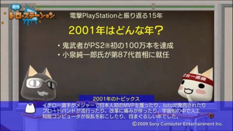 torosuteNo.004 PSの歴史 with 電プレ 39