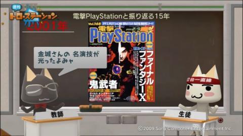 torosuteNo.004 PSの歴史 with 電プレ 40