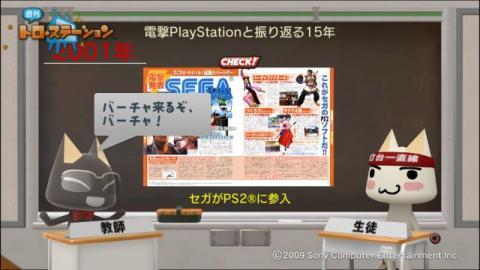 torosuteNo.004 PSの歴史 with 電プレ 42