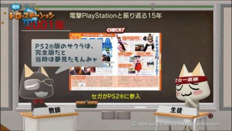torosuteNo.004 PSの歴史 with 電プレ 43