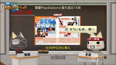 torosuteNo.004 PSの歴史 with 電プレ 44