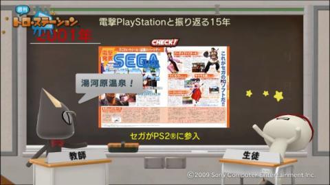 torosuteNo.004 PSの歴史 with 電プレ 45