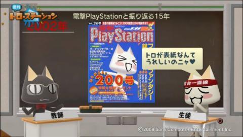 torosuteNo.004 PSの歴史 with 電プレ 47