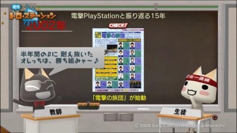 torosuteNo.004 PSの歴史 with 電プレ 48
