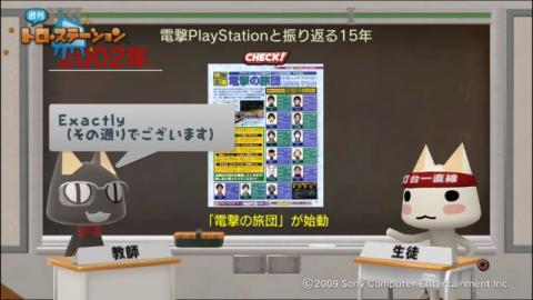 torosuteNo.004 PSの歴史 with 電プレ 49