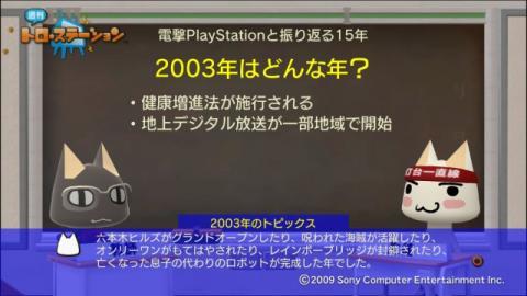 torosuteNo.004 PSの歴史 with 電プレ 52