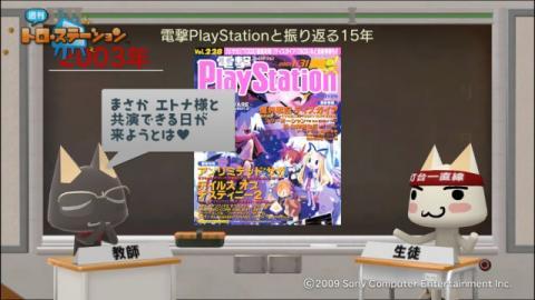 torosuteNo.004 PSの歴史 with 電プレ 53