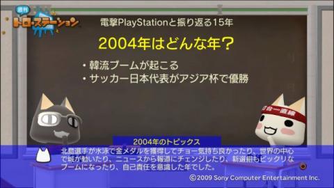 torosuteNo.004 PSの歴史 with 電プレ 54