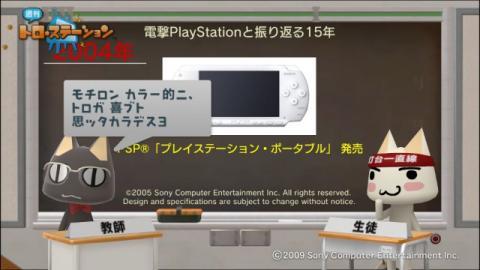 torosuteNo.004 PSの歴史 with 電プレ 55