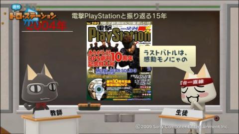 torosuteNo.004 PSの歴史 with 電プレ 56