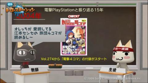 torosuteNo.004 PSの歴史 with 電プレ 57